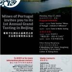 """""""缤纷.非凡体验,A world of Difference""""葡萄牙葡萄酒品鉴会-葡萄牙红酒协会(VINIPORTUGAL)"""