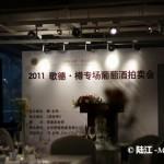 2011北京歌德.樽专场葡萄酒拍卖会-Wine Auction 2011 in Zun Cellar,BEIJING,CHINA