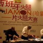 西班牙火腿JAMON(哈蒙)-片火腿大赛及西班牙美食推介活动.