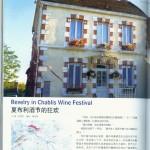 Revelry in Chablis Wine Festival 夏布利酒节的狂欢