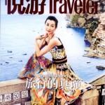 新稿发布,最新《悦游-Traveler》创刊号