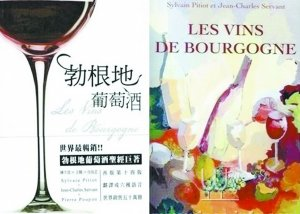 les vin de bourgogne