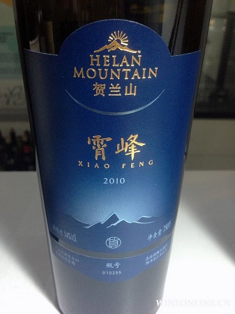 helan moutain xiaofeng