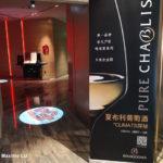 法国夏布利产区葡萄酒,Climats探秘之旅