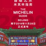 米其林必比登北京餐厅榜单首发引争议的感想
