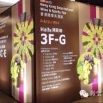跟陆江老师看香港美酒展(二)之如何喝回机票钱